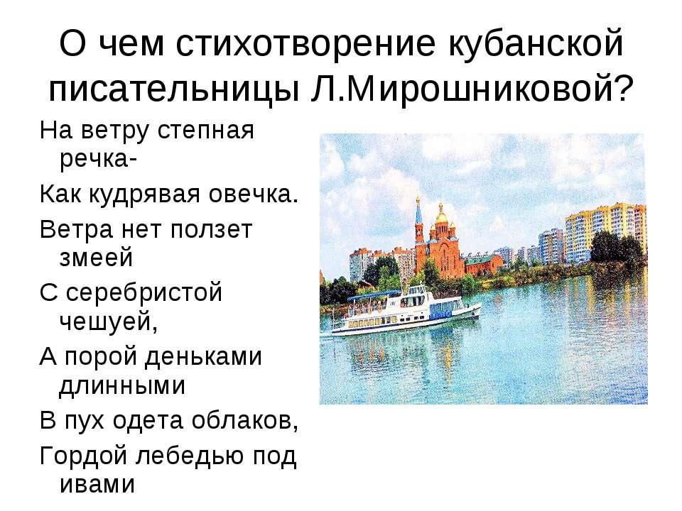 О чем стихотворение кубанской писательницы Л.Мирошниковой? На ветру степная р...