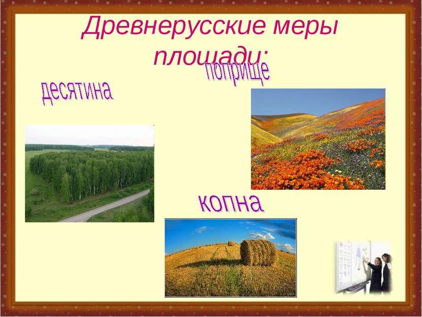 Древнерусские меры площади: