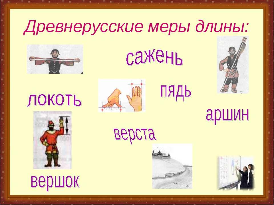 Древнерусские меры длины: