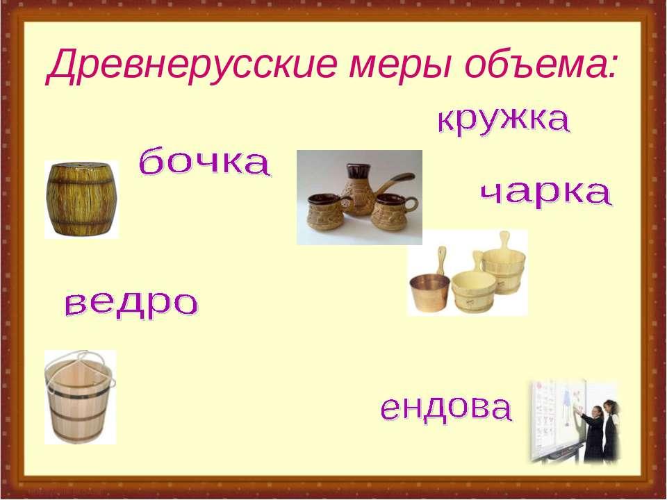 Древнерусские меры объема: