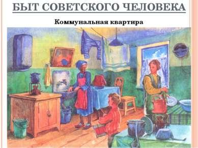 БЫТ СОВЕТСКОГО ЧЕЛОВЕКА Коммунальная квартира