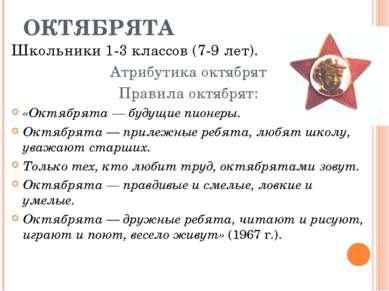 ОКТЯБРЯТА Школьники 1-3 классов (7-9 лет). Атрибутика октябрят Правила октябр...
