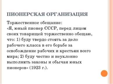 ПИОНЕРСКАЯ ОРГАНИЗАЦИЯ Торжественное обещание: «Я, юный пионер СССР, перед ли...