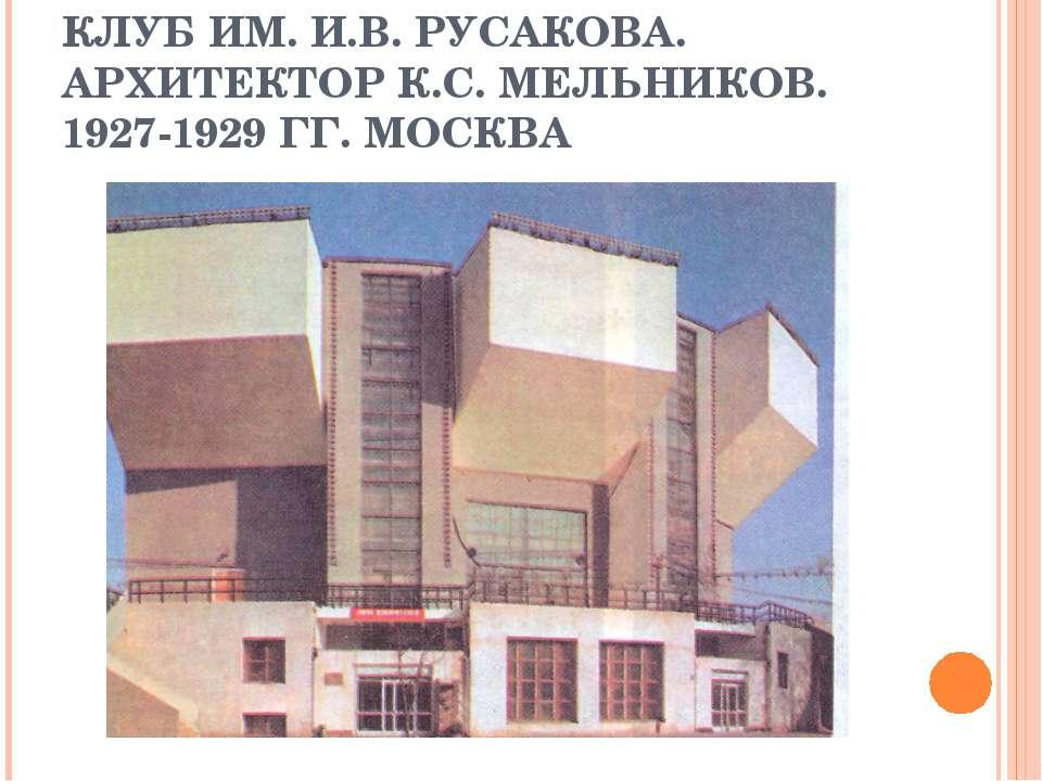 КЛУБ ИМ. И.В. РУСАКОВА. АРХИТЕКТОР К.С. МЕЛЬНИКОВ. 1927-1929 ГГ. МОСКВА