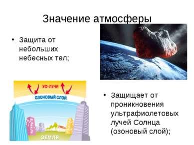 Значение атмосферы Защита от небольших небесных тел; Защищает от проникновени...