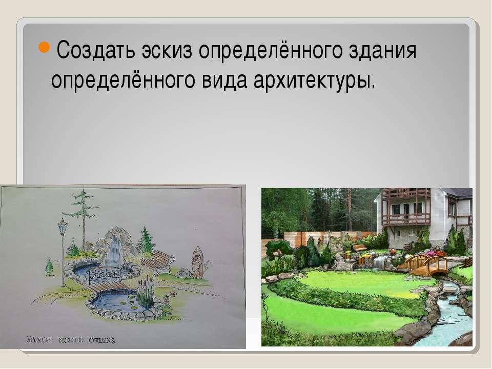 Творческое задание Создать эскиз определённого здания определённого вида архи...
