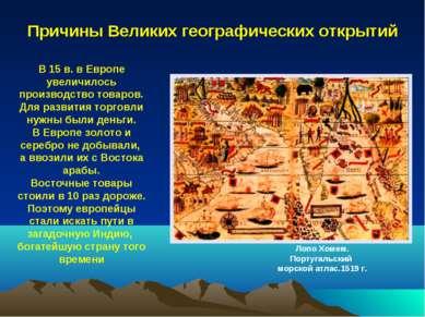 Причины Великих географических открытий Лопо Хомем. Португальский морской атл...