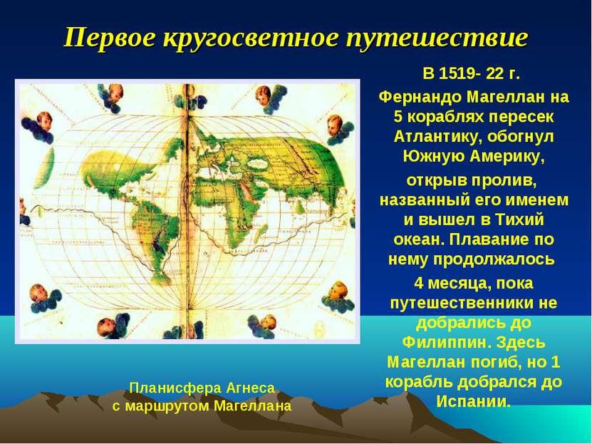 Первое кругосветное путешествие Планисфера Агнеса с маршрутом Магеллана В 151...