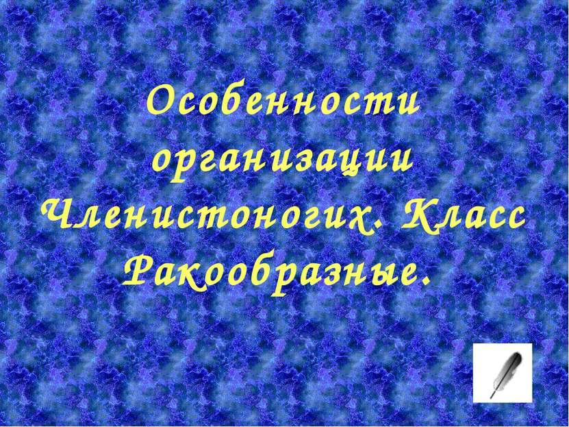 Особенности организации Членистоногих. Класс Ракообразные.