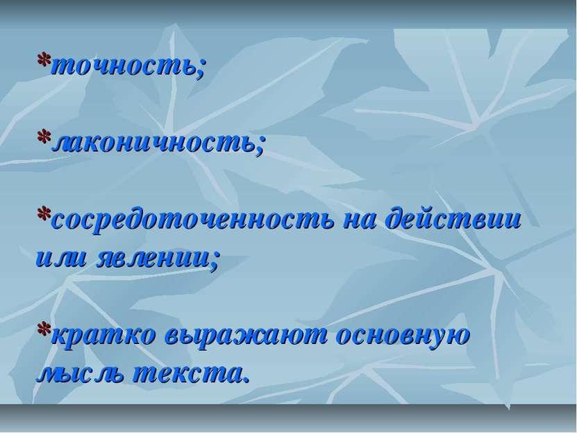 *точность; *лаконичность; *сосредоточенность на действии или явлении; *кратко...
