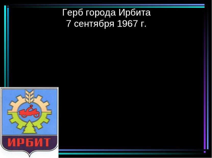 Герб города Ирбита 7 сентября 1967 г.