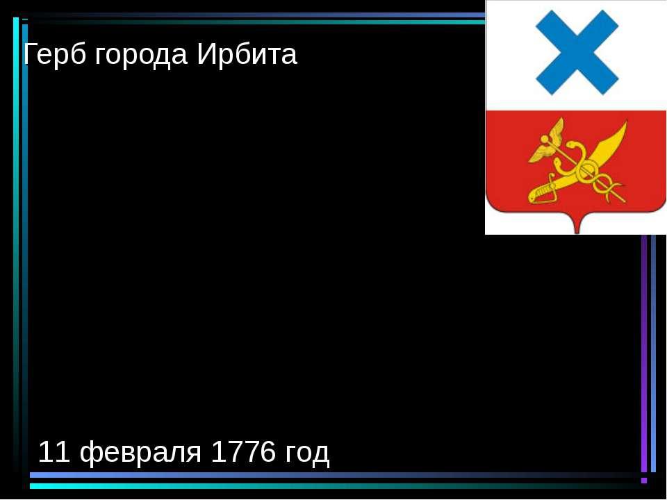 Герб города Ирбита 11 февраля 1776 год