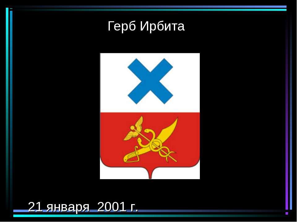 Герб Ирбита 21 января 2001 г.