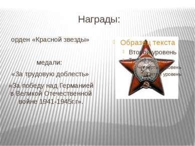 Награды: орден «Красной звезды» медали:  «За трудовую доблесть» «За поб...