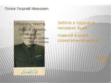 Попов Георгий Иванович Забота о трудовом человеке была главной в моей сознате...