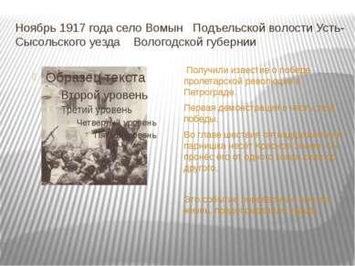 Ноябрь 1917 года село Вомын Подъельской волости Усть-Сысольского уезда Волого...