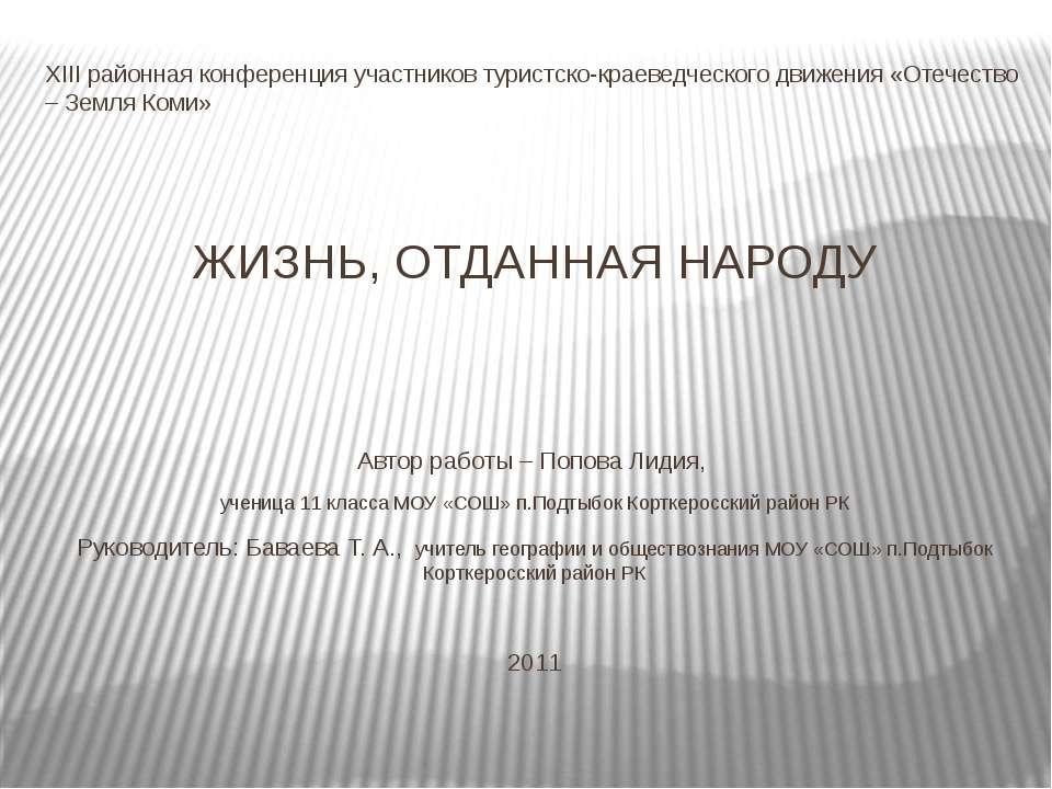XIII районная конференция участников туристско-краеведческого движения «Отече...