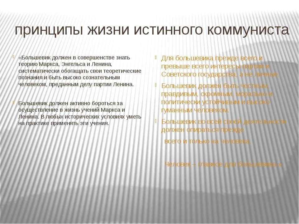 принципы жизни истинного коммуниста «Большевик должен в совершенстве знать те...