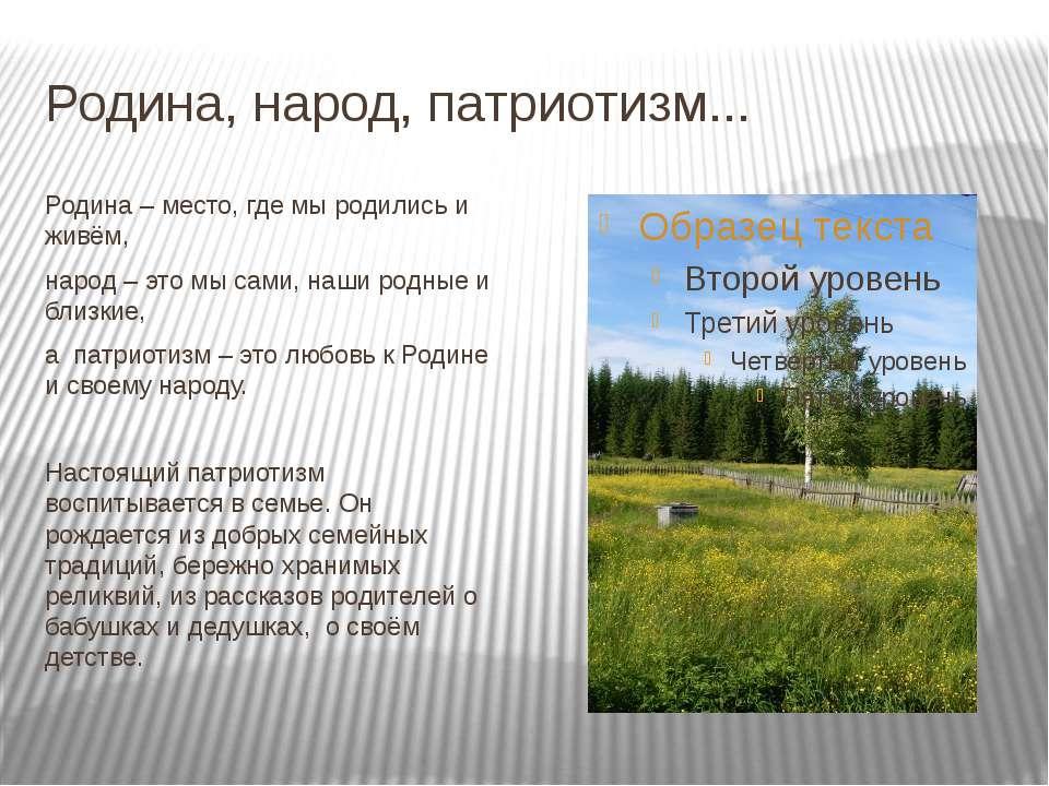 Родина, народ, патриотизм... Родина – место, где мы родились и живём, народ –...