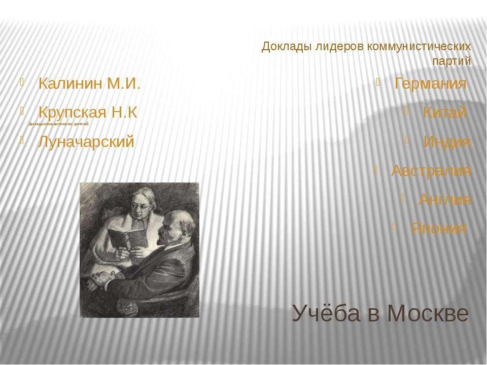 Учёба в Москве Доклады коммунистических деятелей