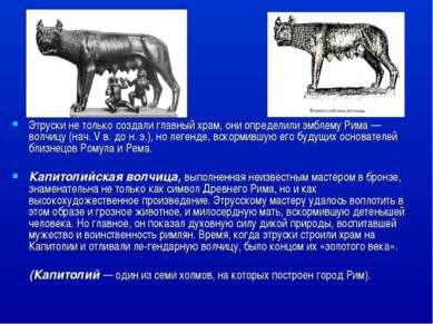 Этруски не только создали главный храм, они определили эмблему Рима — волчицу...