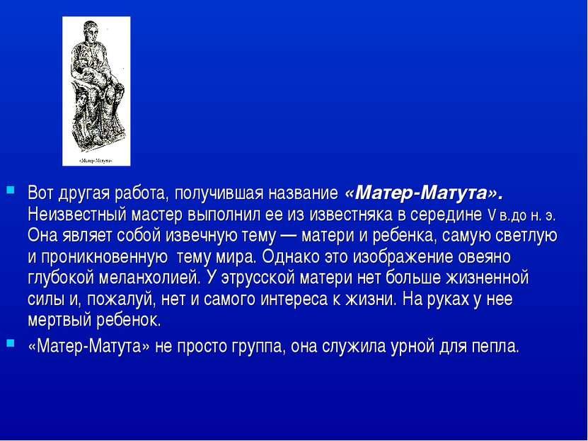 Вот другая работа, получившая название «Матер-Матута». Неизвестный мастер вып...