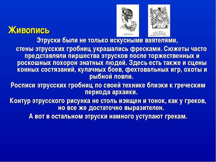 Живопись Этруски были не только искусными ваятелями, стены этрусских гробниц ...