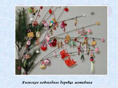 Японское новогоднее деревце мотибана