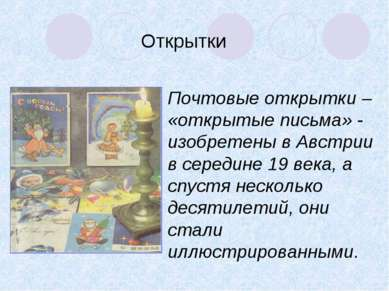 Почтовые открытки – «открытые письма» - изобретены в Австрии в середине 19 ве...