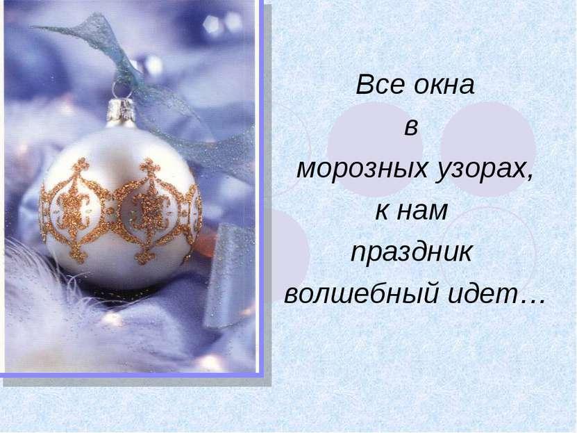 Все окна в морозных узорах, к нам праздник волшебный идет…