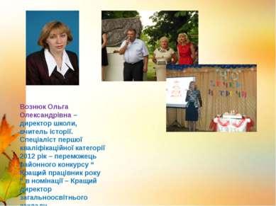 Вознюк Ольга Олександрівна – директор школи, вчитель історії. Спеціаліст перш...