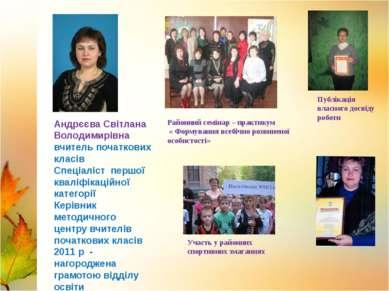 Андрєєва Світлана Володимирівна вчитель початкових класів Спеціаліст першої к...