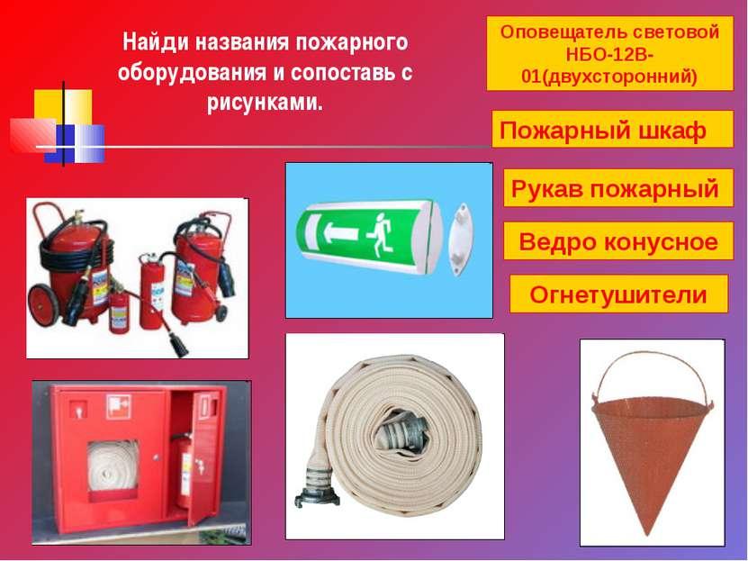 Оповещатель световой НБО-12В-01(двухсторонний) Найди названия пожарного обору...