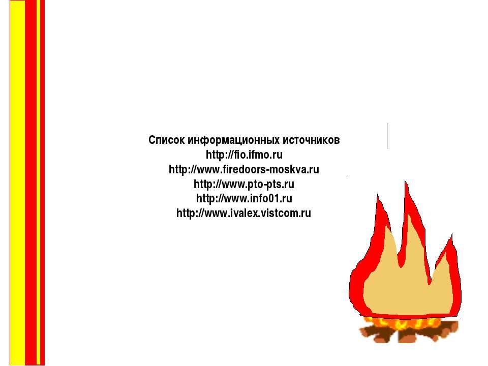 Список информационных источников http://fio.ifmo.ru http://www.firedoors-mosk...
