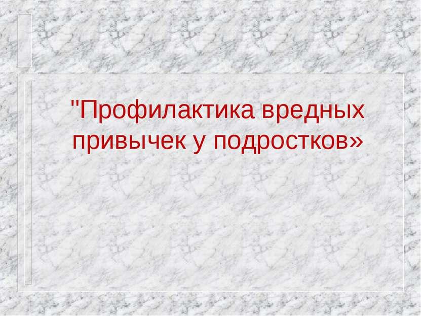 """""""Профилактика вредных привычек у подростков»"""
