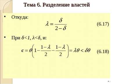 Откуда: (6.17) При δ