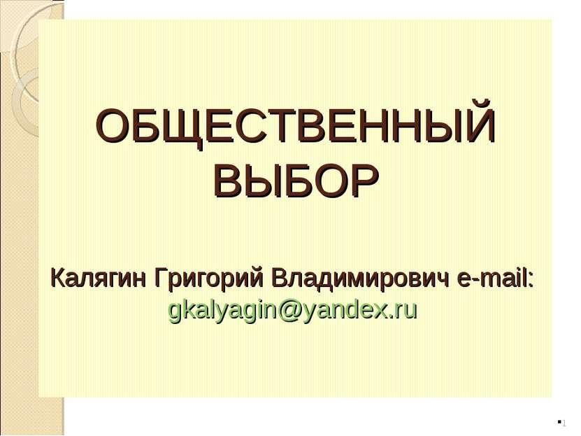 ОБЩЕСТВЕННЫЙ ВЫБОР Калягин Григорий Владимирович e-mail: gkalyagin@yandex.ru *