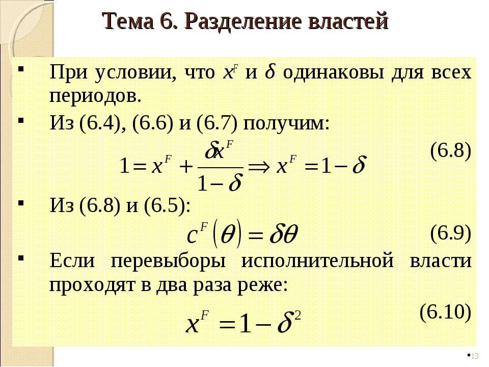 При условии, что xF и δ одинаковы для всех периодов. Из (6.4), (6.6) и (6.7) ...