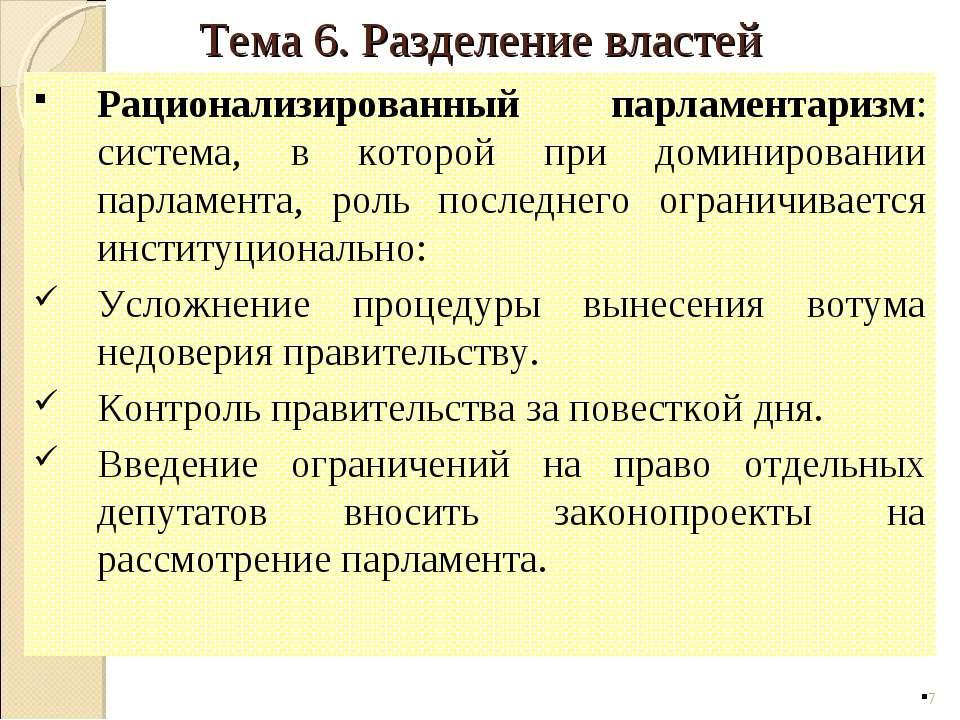 Рационализированный парламентаризм: система, в которой при доминировании парл...