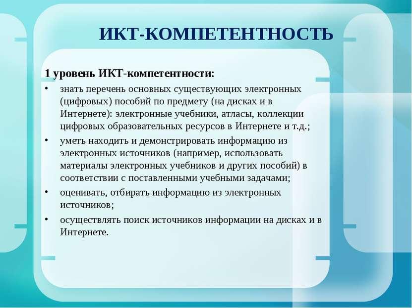 1 уровень ИКТ-компетентности: знать перечень основных существующих электронны...