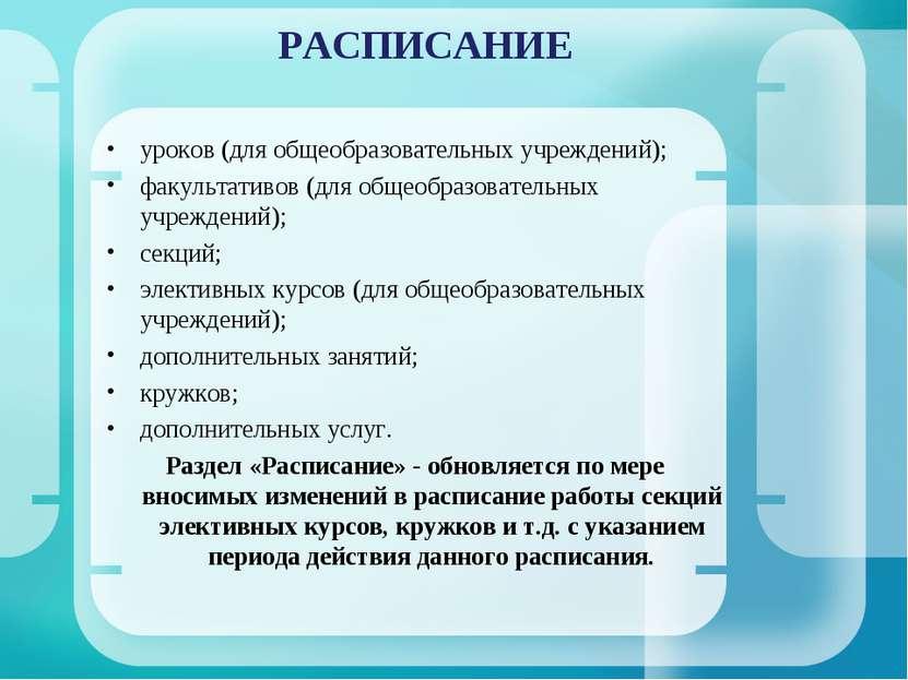 РАСПИСАНИЕ уроков (для общеобразовательных учреждений); факультативов (для об...