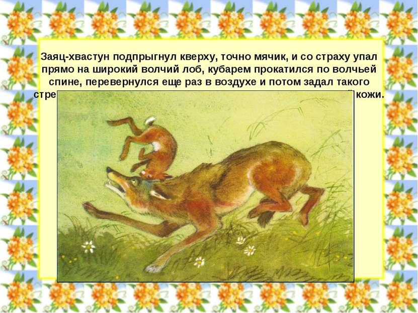 Картинки сказка мамин сибиряк про храброго зайца 10