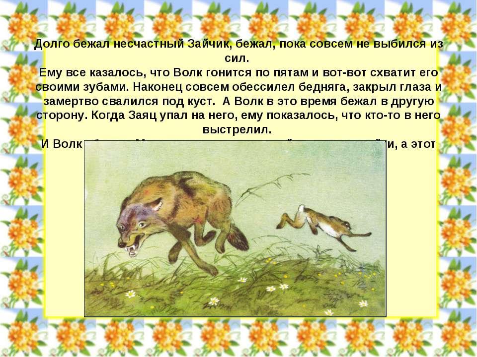 Долго бежал несчастный Зайчик, бежал, пока совсем не выбился из сил. Ему все ...
