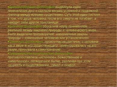 Древнеиндийская философия выдвинула идею переселения душ и сделала весьма усл...