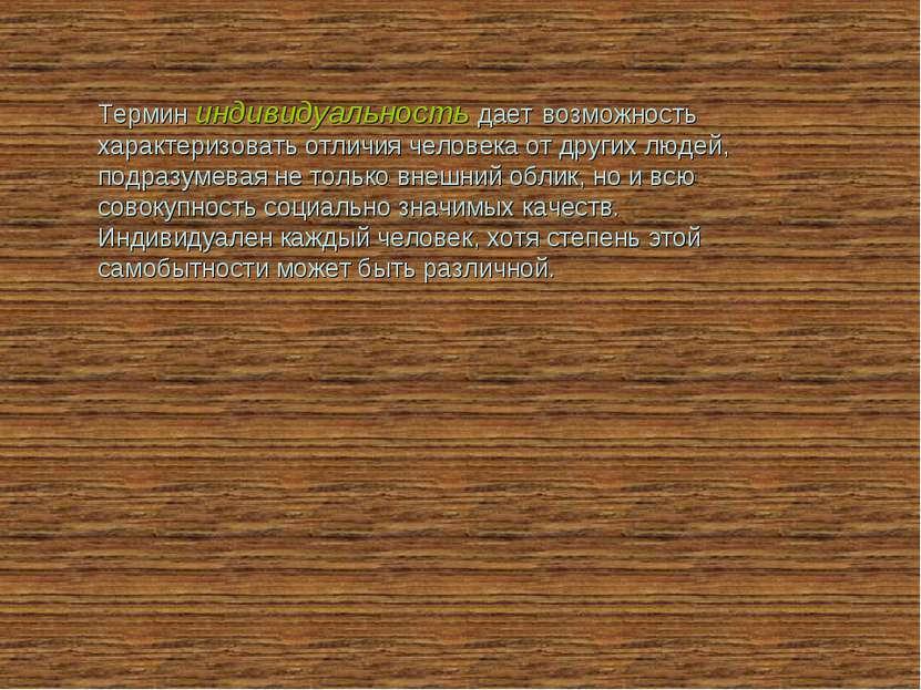 Термин индивидуальность дает возможность характеризовать отличия человека от ...