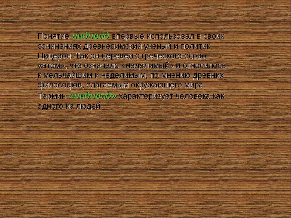 Понятие индивид впервые использовал в своих сочинениях древнеримский ученый и...