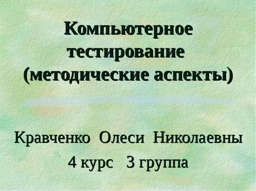 Компьютерное тестирование (методические аспекты) Кравченко Олеси Николаевны 4...