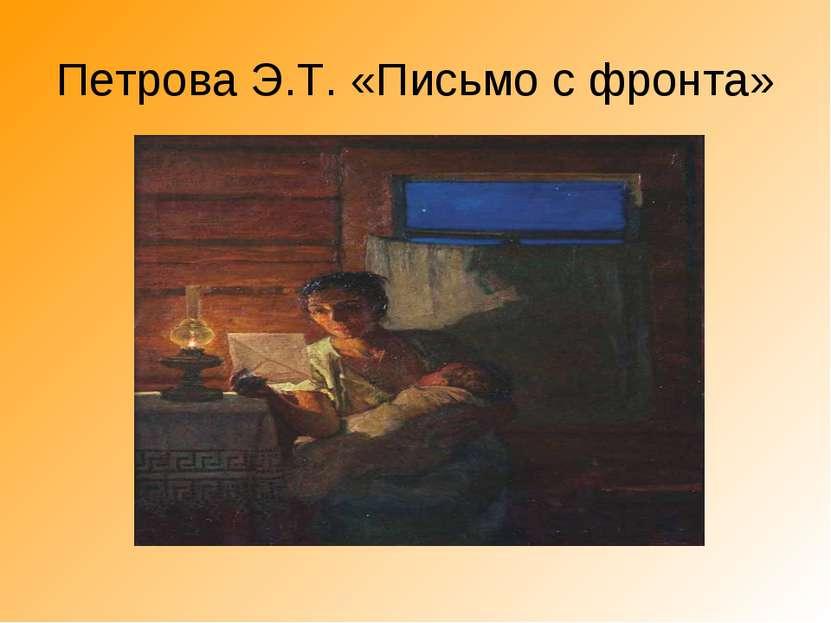 Петрова Э.Т. «Письмо с фронта»