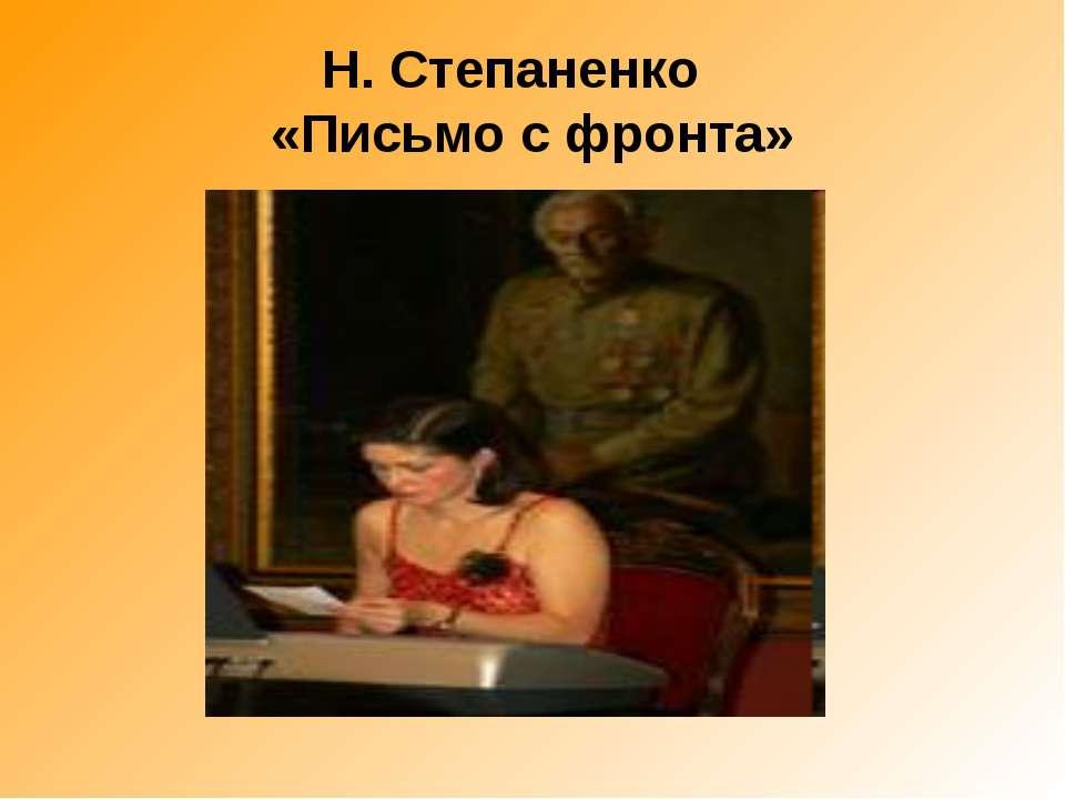 Н. Степаненко «Письмо с фронта»