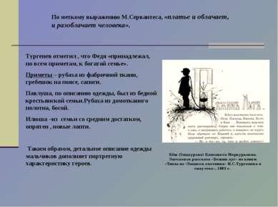 Тургенев отметил , что Федя «принадлежал, повсем приметам, кбогатой семье»....
